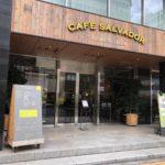茅場町のビジネスサロン併設カフェ、CAFE SALVADOR(カフェ サルバドル)