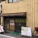 すし屋の新八(しんぱち)
