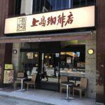 上島珈琲店(UESHIMA COFFEE HOUSE)京橋2丁目店