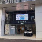 京橋3丁目、ポリスミュージアム(警察博物館)