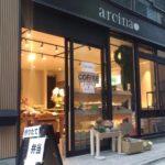 八丁堀エリア唯一の自然食品専門店、arcina(アルチーナ)