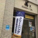 """地域密着型のクリーニング店、烏""""屋(がらすや、galasu-ya)"""