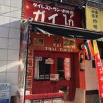 宝町駅そばのタイレストラン、ガイ
