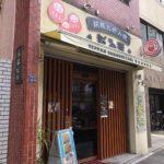 新川の鉄板お好み焼専門店、だるま