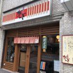 越後十日町そば、がんぎ 新川二丁目店