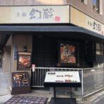 黒豚幻蔵(げんぞう)茅場町店