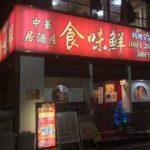 中華居酒屋、食味鮮(しょくみせん)茅場町店