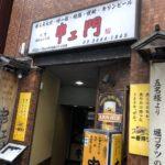 串エ門(くしえもん)茅場町店
