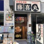 和風居酒屋 藤喜丸(とうきまる)新川店