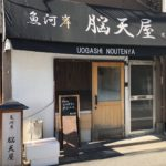 魚河岸 脳天屋(のうてんや)八丁堀店