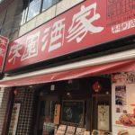 味園酒家(アジエンシュカ)茅場町店