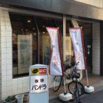 八丁堀2丁目の穴場な喫茶店、珈琲 パンドラ