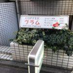宝町駅A3番出口そばの喫茶店、COFFEE プラム