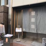 瓢喜 香水亭(かすいてい)京橋店