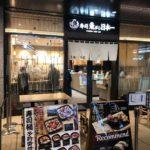 魚がし日本一 京橋エドグラン店