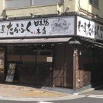 もつ屋 たらふく 日本橋本店