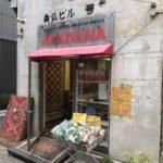ペルシャ絨毯専門店、APADANA(アパダナ)