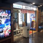 三代目網元 魚鮮水産(うおせんすいさん)八丁堀店