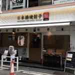 日本橋焼餃子 極(KIWAMI)京橋館家