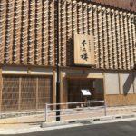 日本食のパビリオン、不二楼(ふじろう)