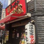 横浜家系ラーメン 一刀家(いっとうや)茅場町店