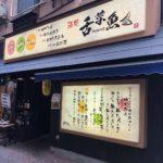 酒処 舌菜魚(たんさいぎょ)