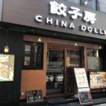 餃子房 CHINA DOLL 楽宴 茅場町駅前店