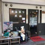 とんかつ 天山 新川店