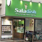 ラップ&ボウルサラダ専門店、Saladish(サラディッシュ)茅場町店