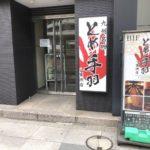 九州名物とめ手羽 八重洲店