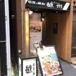 新潟の酒処、越州(えっしゅう)京橋店