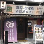 新潟佐渡島両津港直送 土風炉(とふろ)京橋店