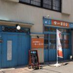 街の洋食屋さん、ターBOU(ターボウ)