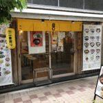 博多らーめん 由丸(よしまる)茅場町店
