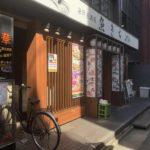海鮮居酒屋、魚きち 茅場町店