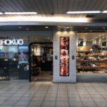 新富町駅構内のパン屋さん、HOKUO(北欧)新富町店