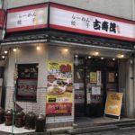 らーめん・餃子 古寿茂(こすも)兜町店
