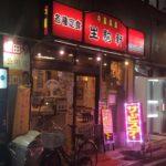 中国菜館 生駒軒(イコマケン)