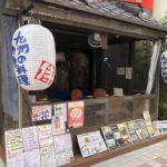 九州地魚料理 侍(さむらい)日本橋店